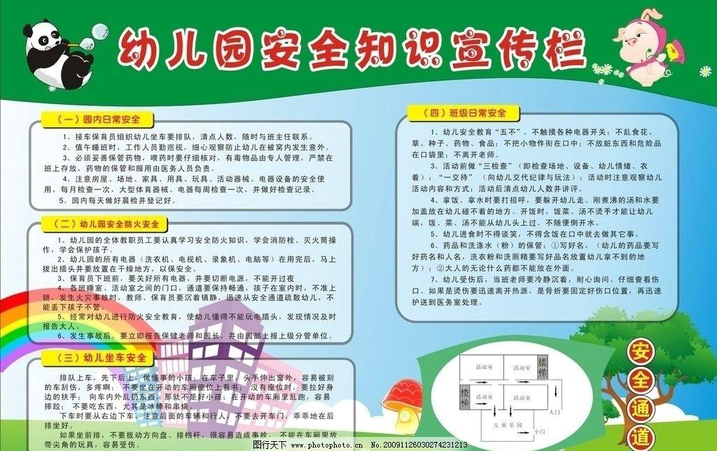幼儿园 安全知识 宣传栏 广告设计 海报设计 展板模板 矢量 cdr