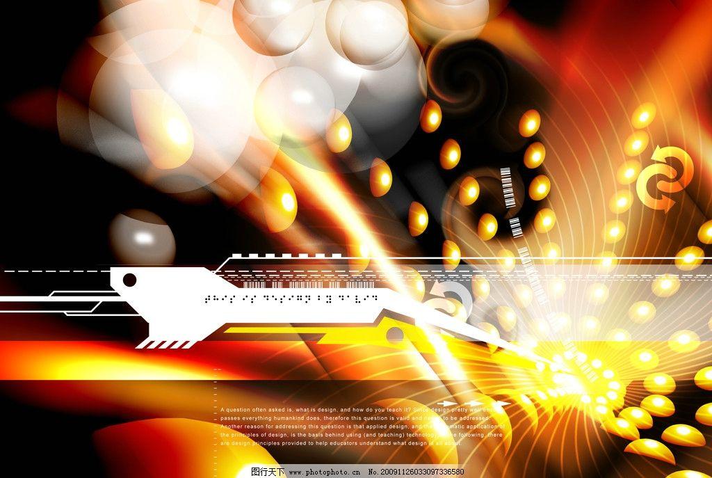 炫酷 酷炫 光 红光 烟 酷 彩条 底纹边框 底纹背景 广告设计 海报设计