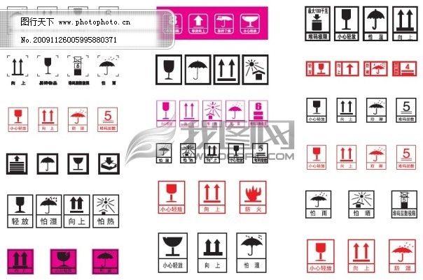 箱体防护标志免费下载 标志 防护 箱体 防护 标志 矢量图 商务金融