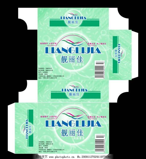 包装平面展开图 产品广告 香皂 包装平面 展开图 包装设计 广告设计