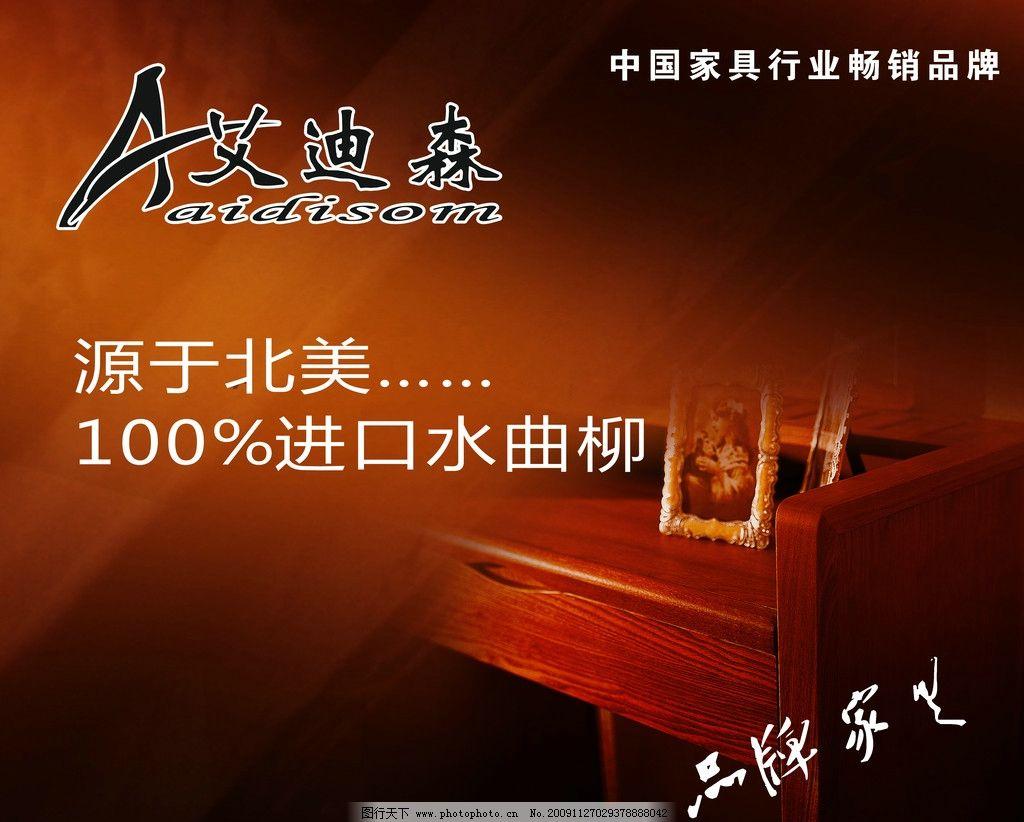 艾迪森家具 台桌 木板背景 家具广告 艾迪森家具广告 木纹 画册设计