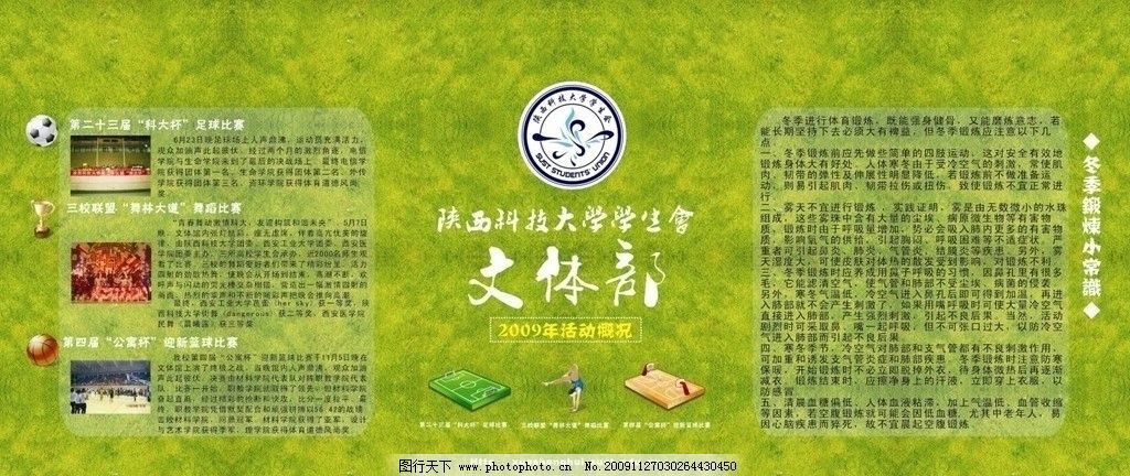 陕西科技大学学生会文体部宣传海报图片