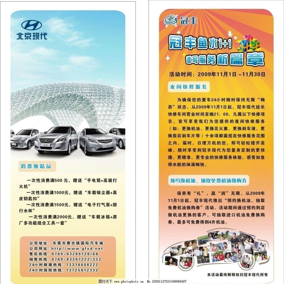 宣传单张 现代汽车 其他设计 广告设计 矢量