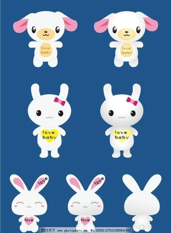 广告设计 其他  可爱兔子 卡通设计 小兔子 可爱卡通兔子 宝宝 玩具