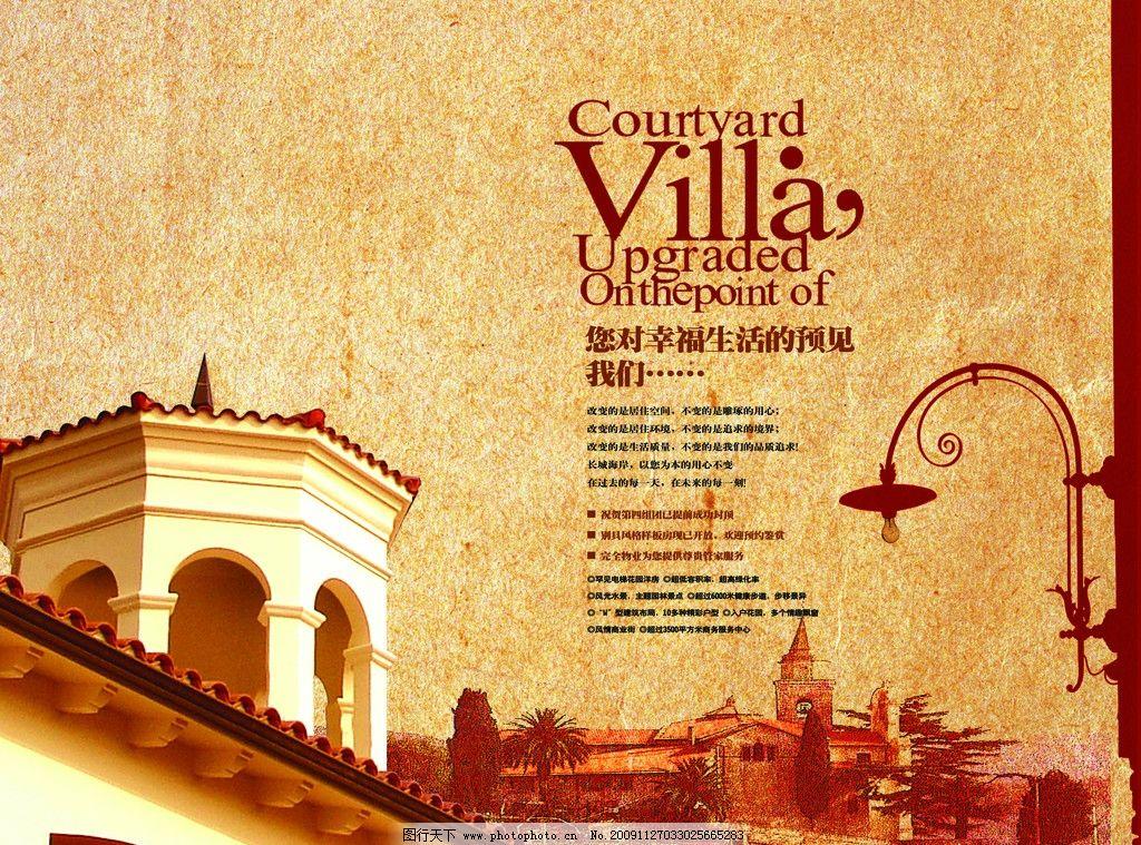 罗马家园 欧式建筑 古典底纹 广告设计模板 源文件