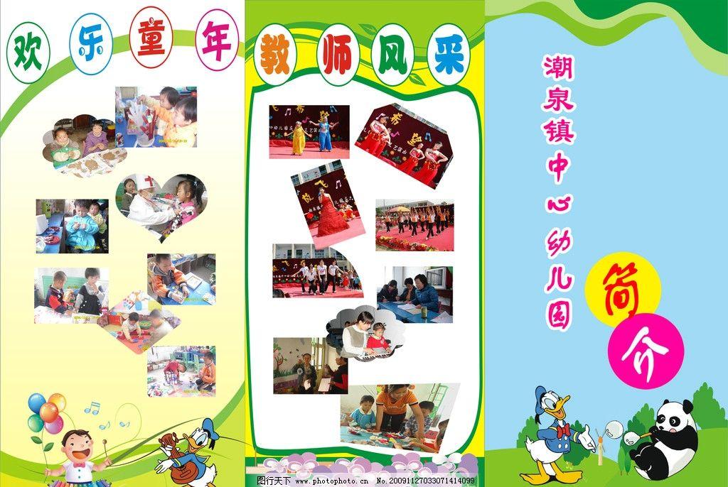 幼儿园环境布置教师风采花边