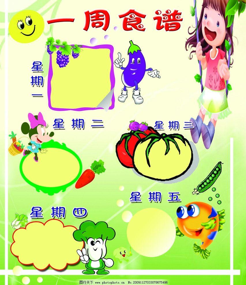 一周食谱 幼儿展板 卡通图片