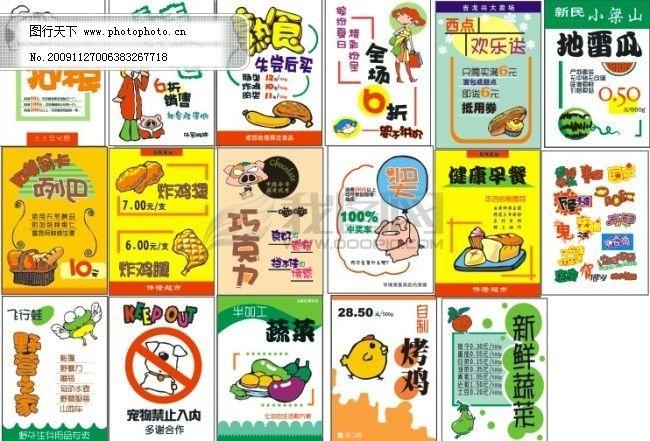 超市pop海报免费下载 超市pop海报 食物 超市pop海报 食物 各种pop
