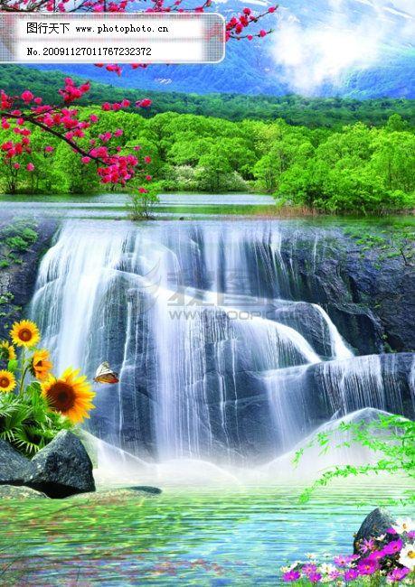 瀑布 泉水 山林 山水画 泉水 山泉 风景 山水图 石头 菊花 白云 阳光