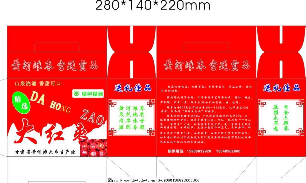 纸箱 大枣纸箱包装 包装设计 广告设计 矢量 cdr