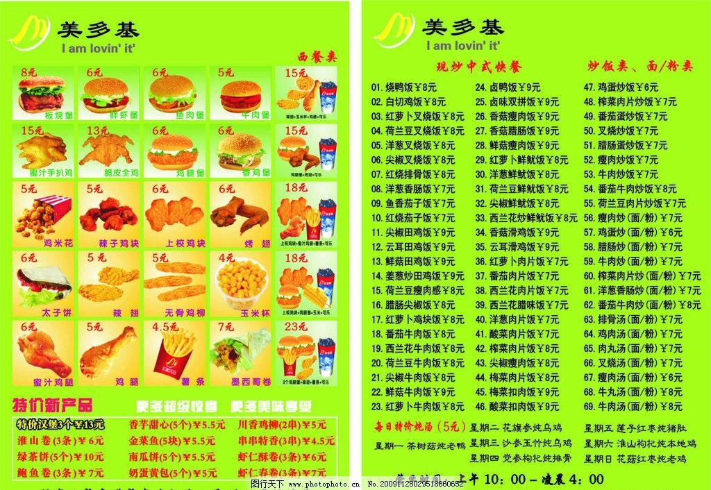 美多基宣传单 美多基 宣传单 美食 汉堡 价目表 广告设计 矢量图库