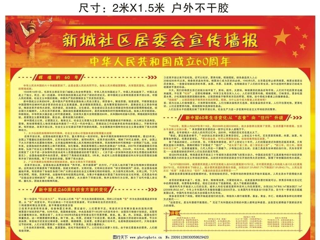 居委会墙报 国庆节 诗歌 喷画 海报 海报设计 矢量