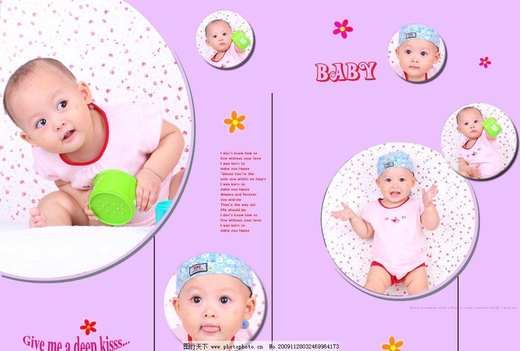 宝宝 可爱宝宝 紫色 花纹 星星 英文字体 星光 儿童摄影模板 摄影模板