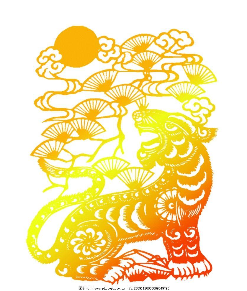 剪纸老虎 太阳 云图片