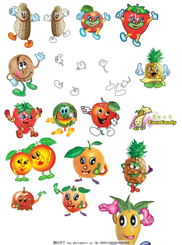 卡通水果 菠萝 花生 芒果