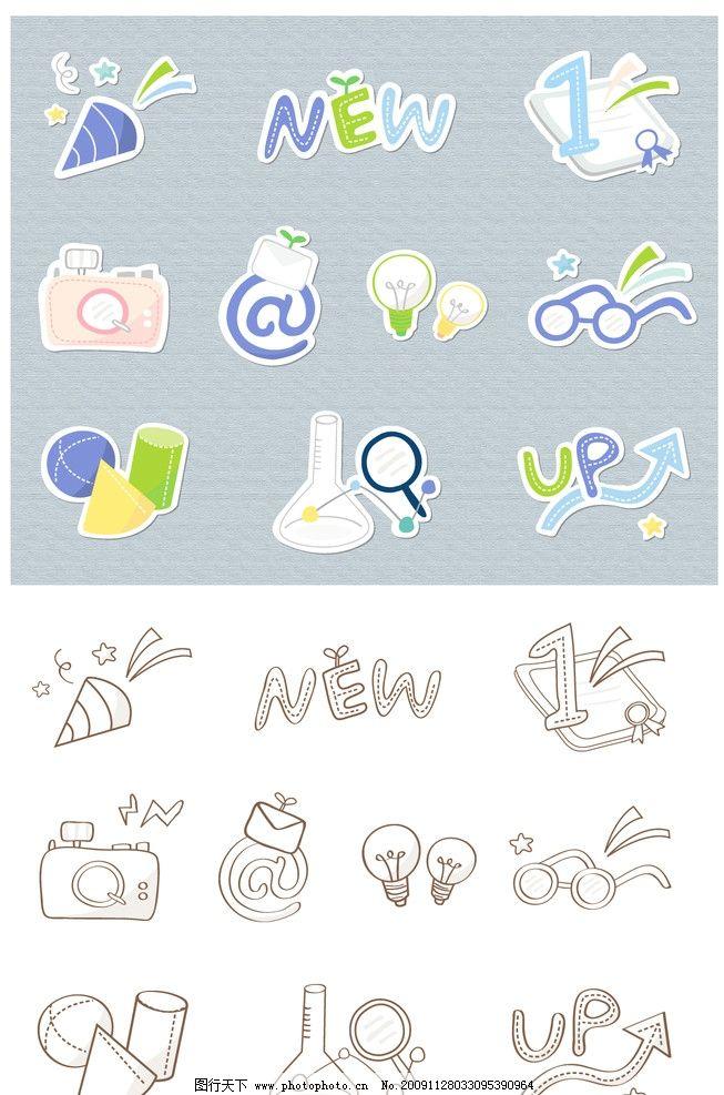 网页图标 韩国风格图标 网页设计素材 源文件