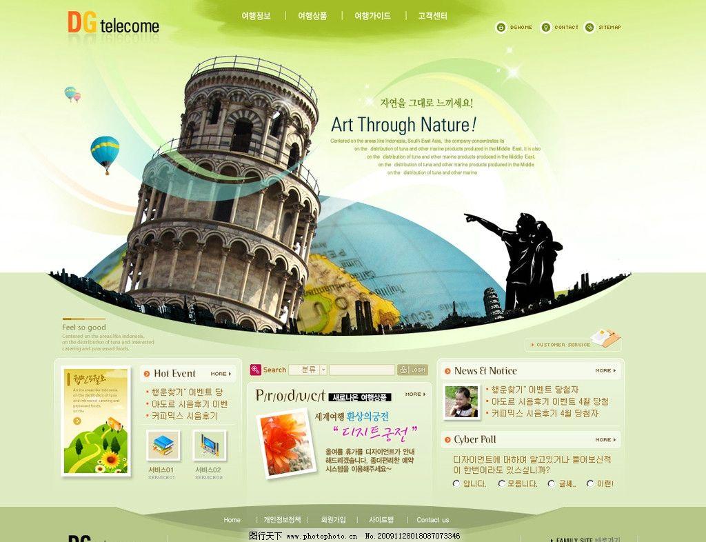 古典建筑艺术 清新 韩国网站模板 网页设计 网站设计 全站设计 模板