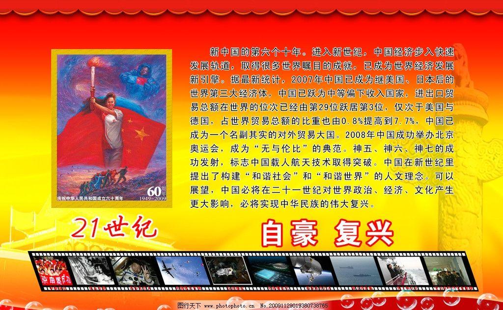 国庆展板 国庆宣传 自豪 复兴 国庆节 节日素材 源文件