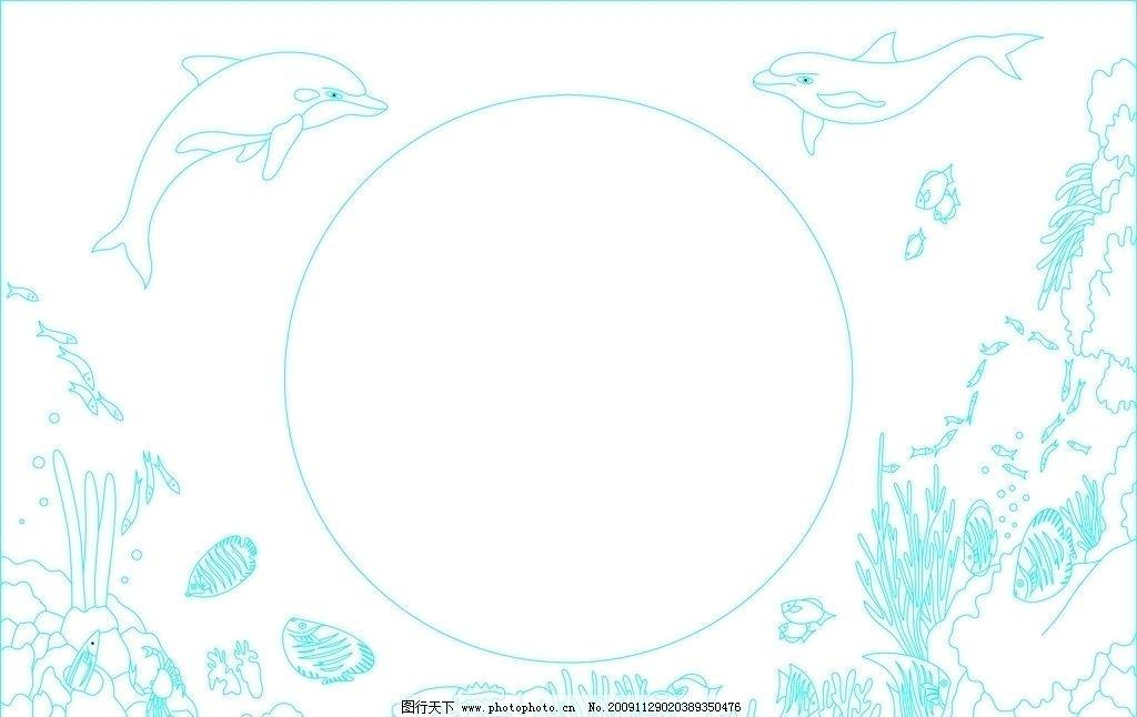 镜框海底世界图片,海底世界矢量 海豚矢量 鱼矢量 -图