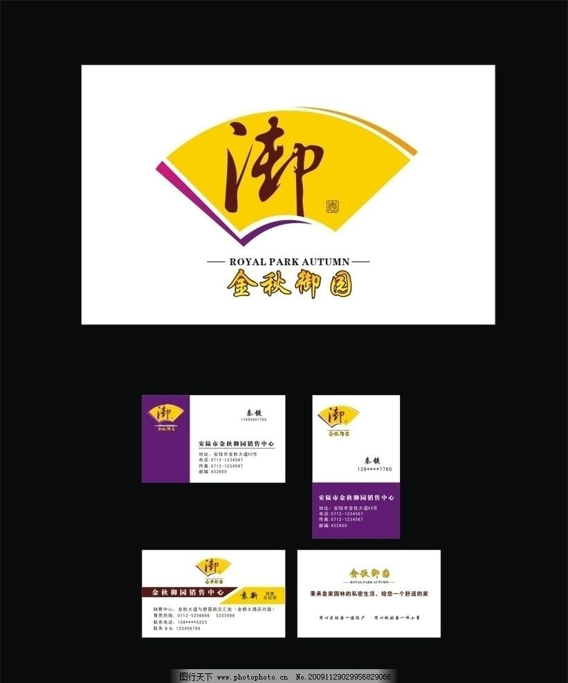 logo 名片设计图片