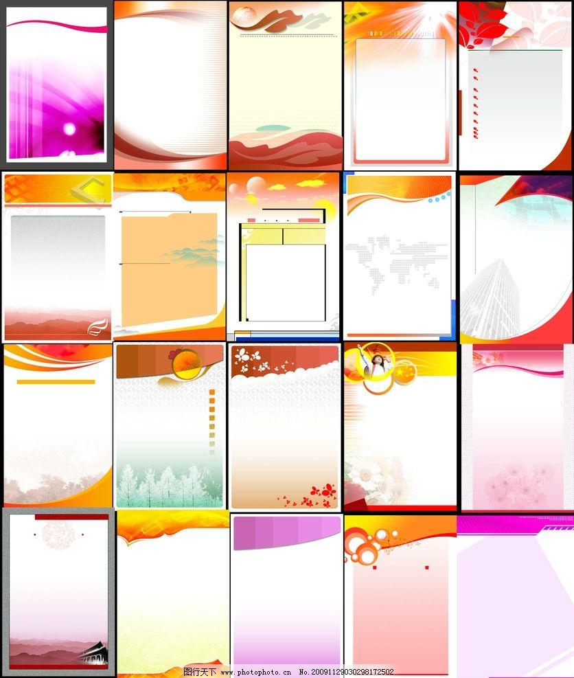 企业学校政府单位制度牌背景图片,展板 模板 展板装饰