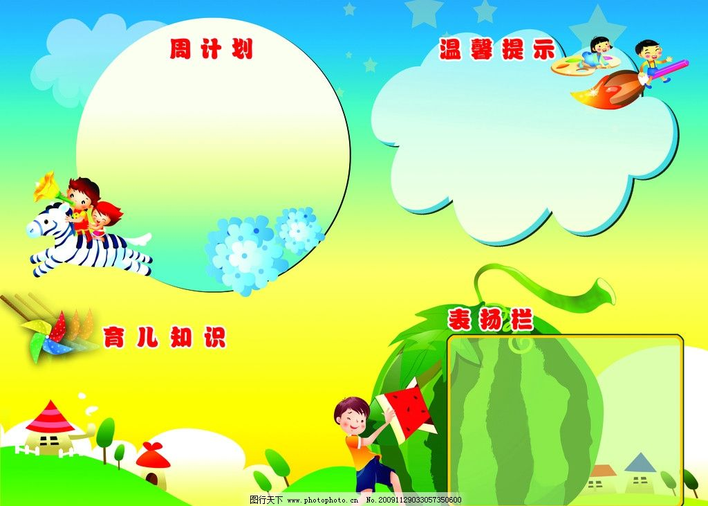 家园联系栏图片,幼儿园 周计划 温馨提示 育儿知识-图