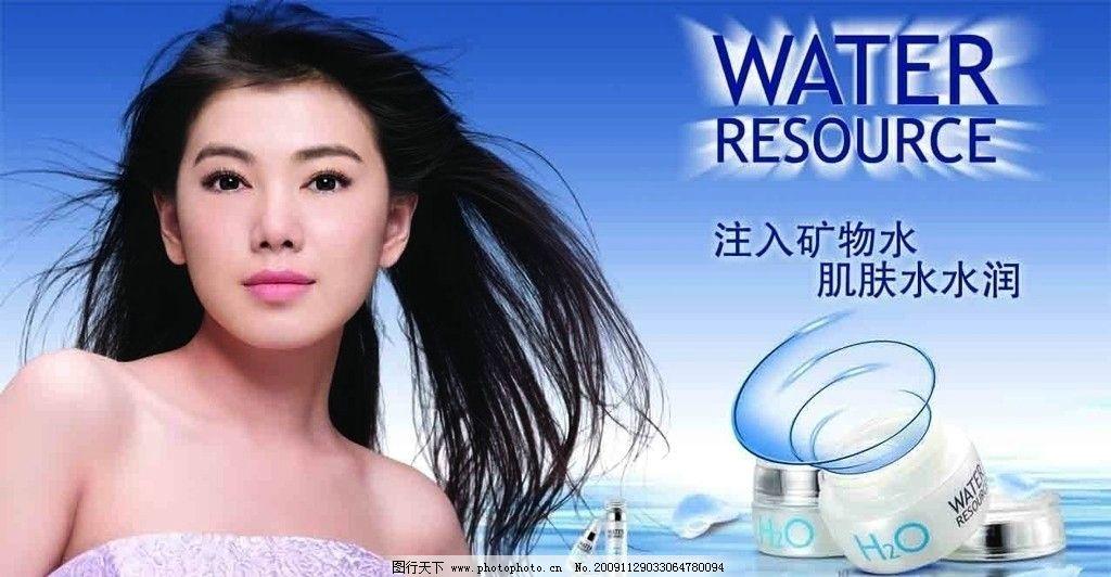 水姿媛化妆品广告图片 水姿媛 化妆品 美女 水杯 h2o 水 psd分层素材