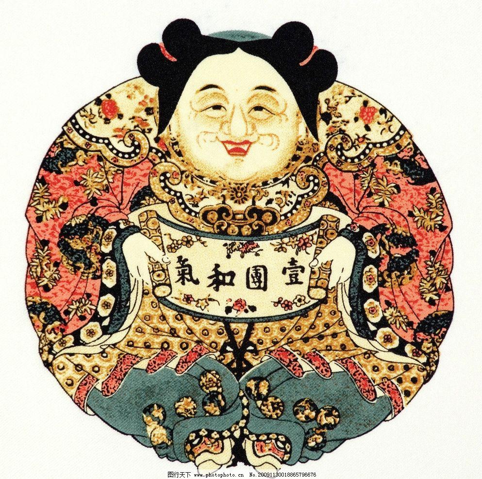 一团和气 桃花坞 年画 传统图片 桃花坞图片 传统文化 文化艺术 设计