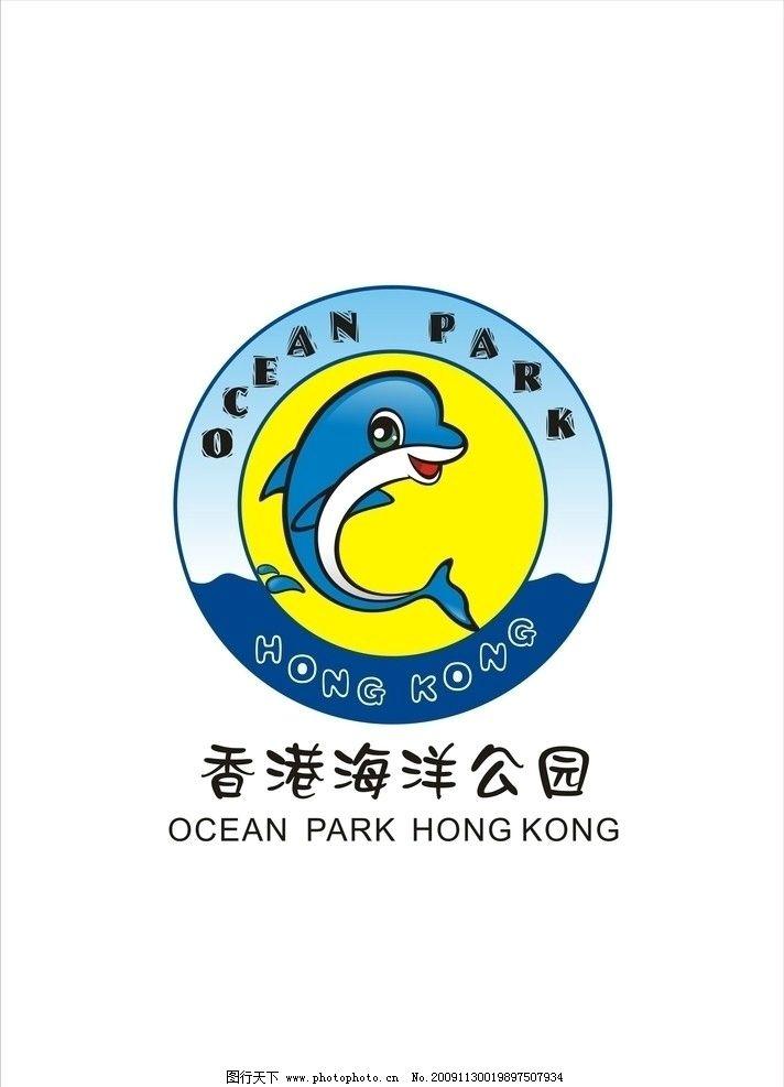 海洋公园标志 标志 香港海洋公园 公共标识标志 标识标志图标 矢量