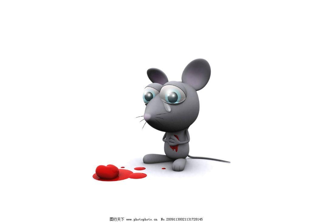 破碎的心 3d动物 老鼠 眼泪 红心 3d作品 3d设计 设计 72dpi jpg