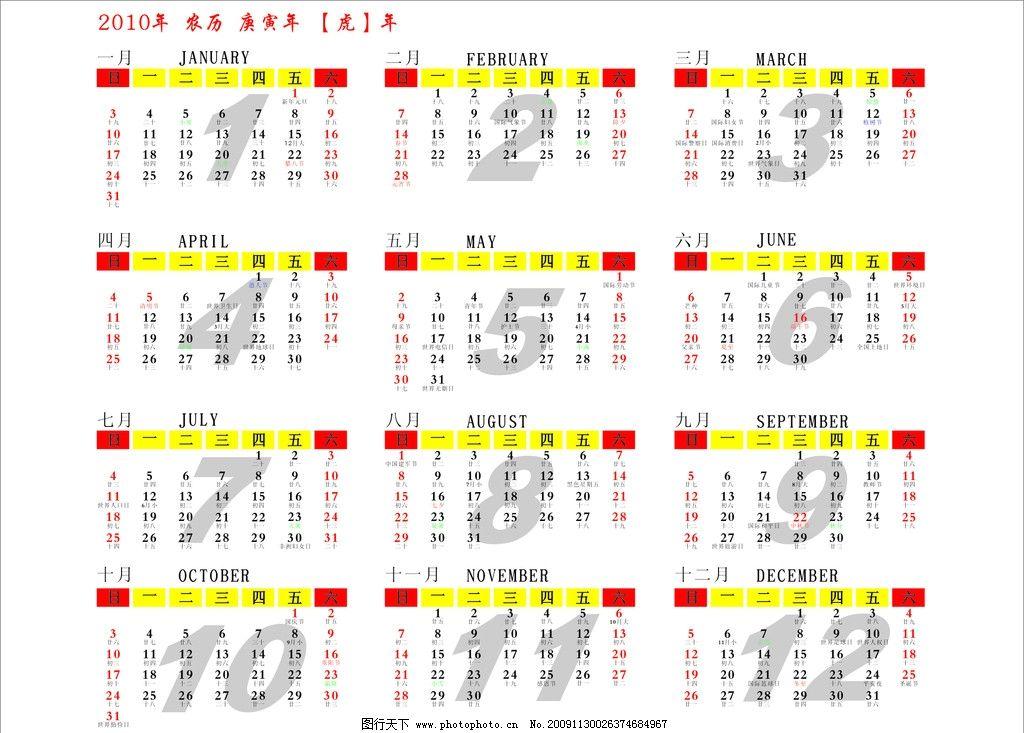 2014年2月日历表图_2009年2月日历图片-2014年日历桌面壁纸,2018年9月的日历图片,2019年 ...