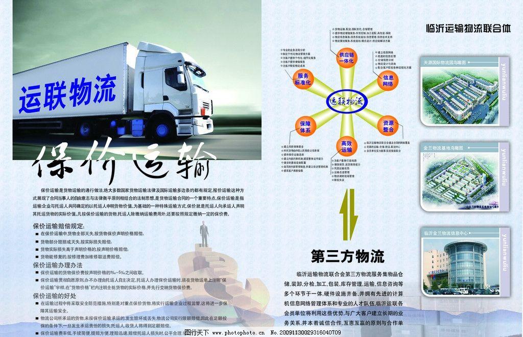 物流画册 物流 第三方物流 保价运输 画册设计 广告设计模板 源文件