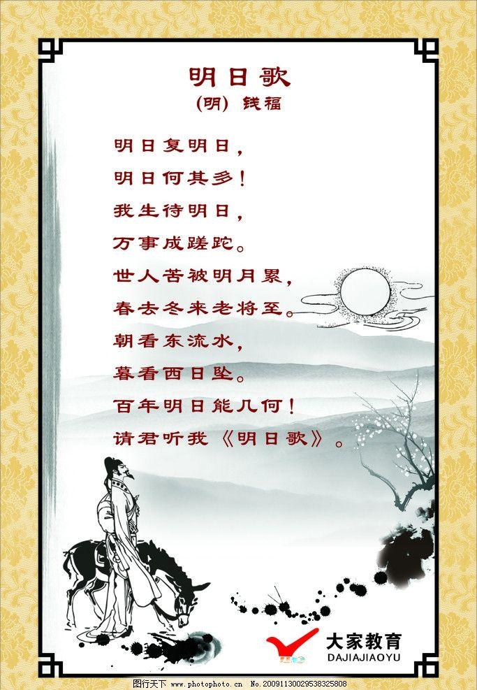 古诗意境二 边框 古典花纹 梅花 明日歌 太阳 古诗人 毛驴 墨 广告