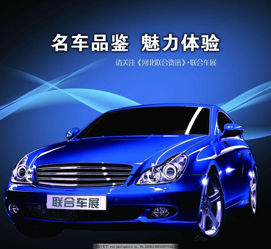 汽车 车展      宣传 汽车宣传 海报 名车 蓝色背景 海报设计 广告