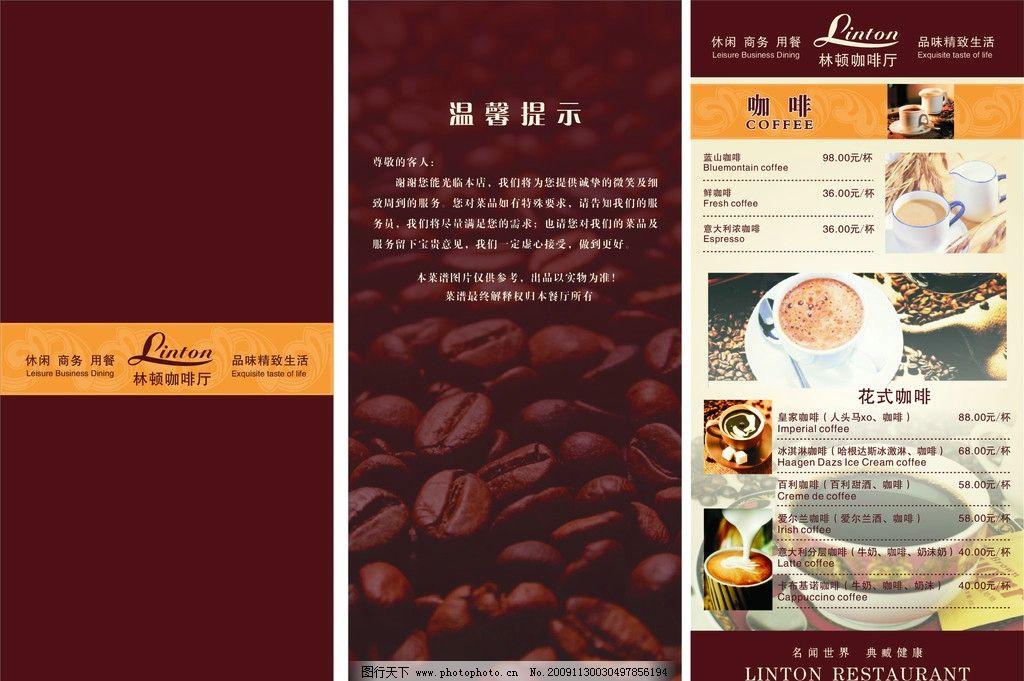 林顿咖啡 咖啡 咖啡豆 花式咖啡 菜单菜谱 广告设计 矢量 cdr