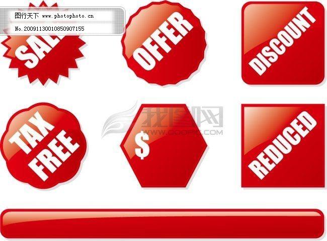 吊牌 标签 齿轮圆形 齿状圆形 贴纸 矢量素材 eps格式商务金融矢量