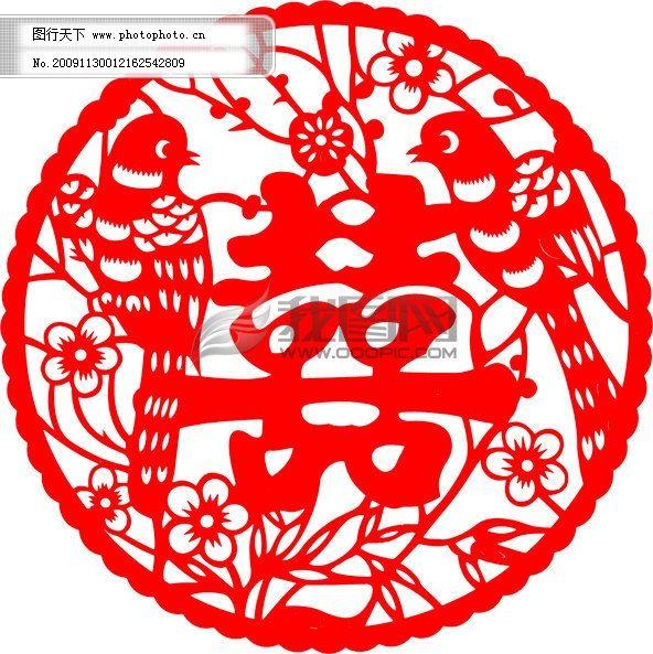 喜字窗花免费下载 红双喜 婚礼 婚庆用品 剪纸喜字 中式婚庆 喜字窗花