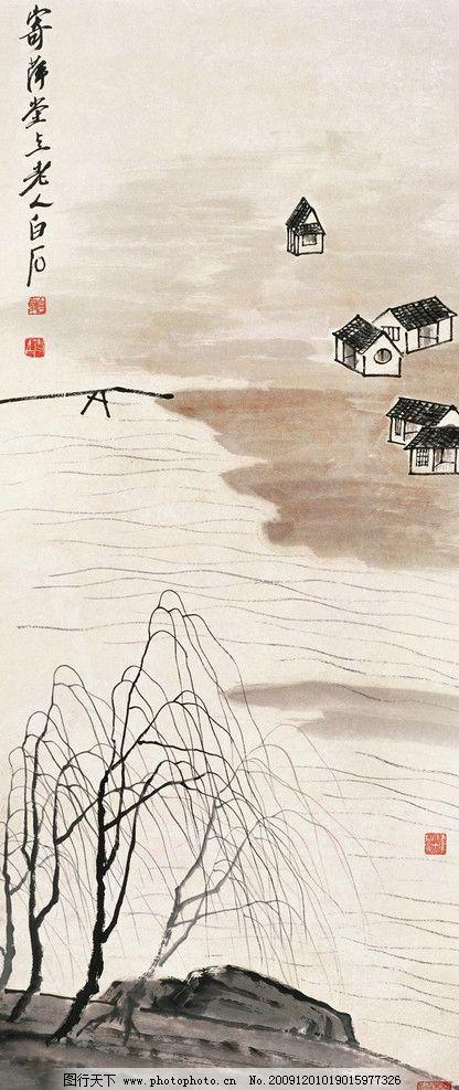 小桥流水 齐白石 国画 山水人家 岸边 绘画书法 文化艺术 设计 100dpi