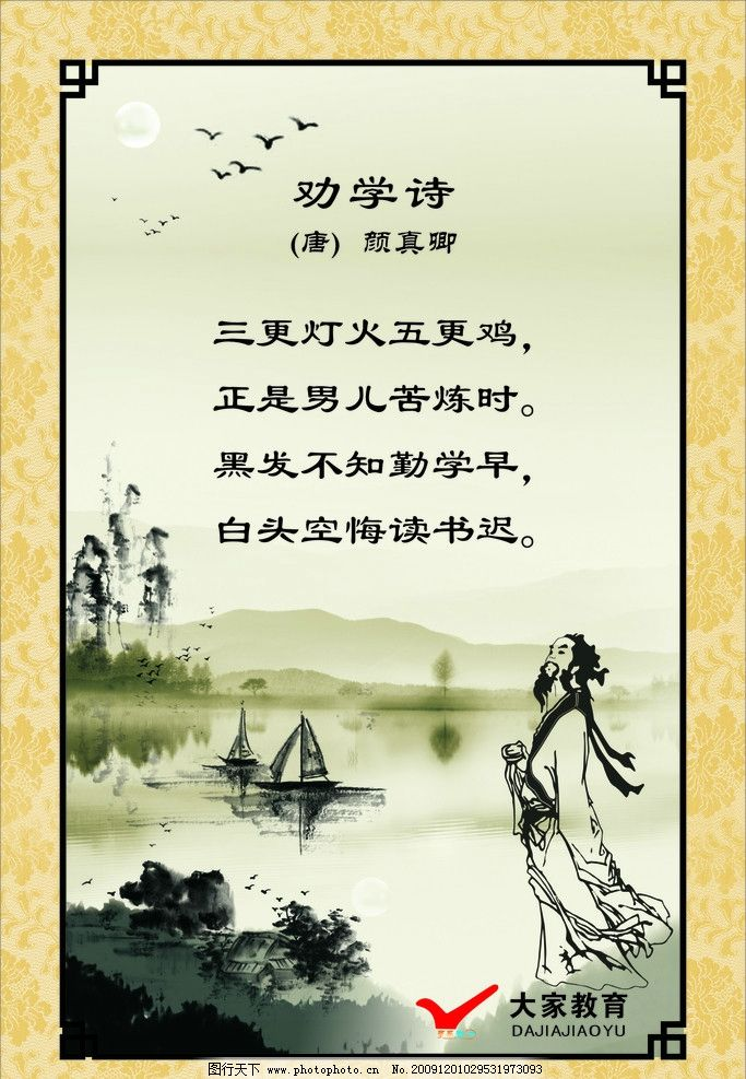 古诗意境三 边框 古典花纹 劝学诗 江 帆船 远山 倒影 树 古诗人