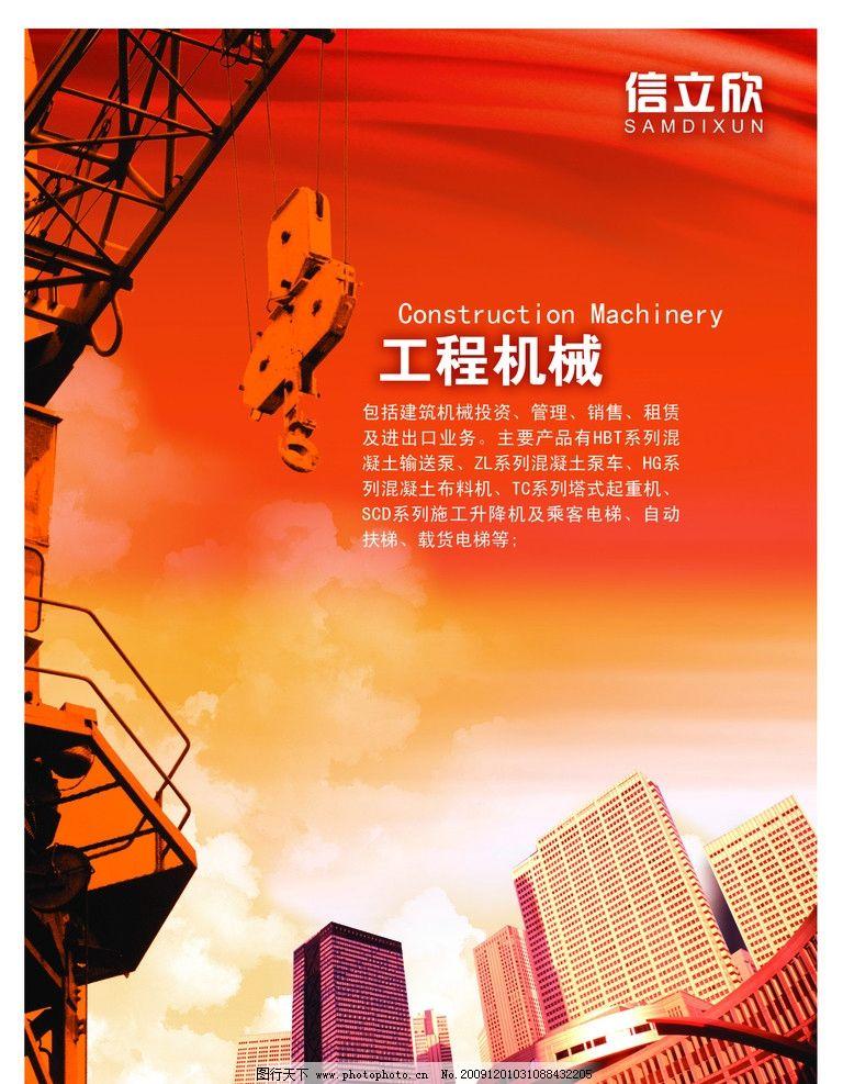 工程机械 塔吊 楼房 高楼 大楼 宣传 海报 还原设计 psd 其他模版