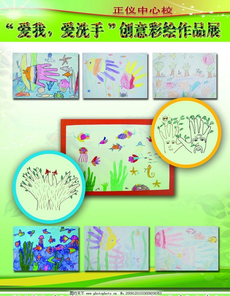 展板 小学 学校 海报 写真 喷绘 橱窗 儿童 教育 节目 源文件