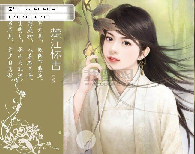 楚江怀古 马戴 插画 古装 花纹 绘画 美女 美人 女模 人物