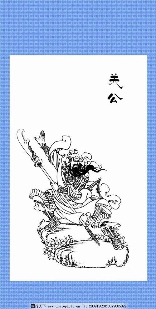 关羽 三国演义 国画 工笔 绘画 人物 民间故事 白描 线描 传统文化