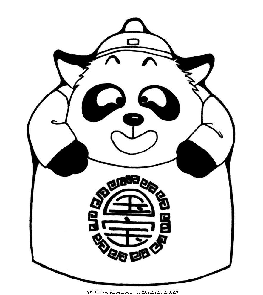 线条熊猫 熊猫 大熊猫