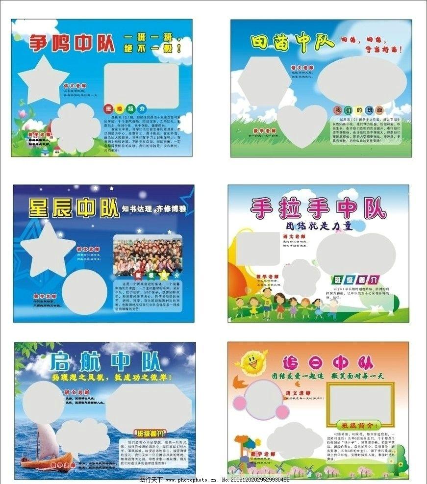 班牌 学校 班级介绍 班级简介 班级文化 小学 幼儿园 卡通 宣传栏 造