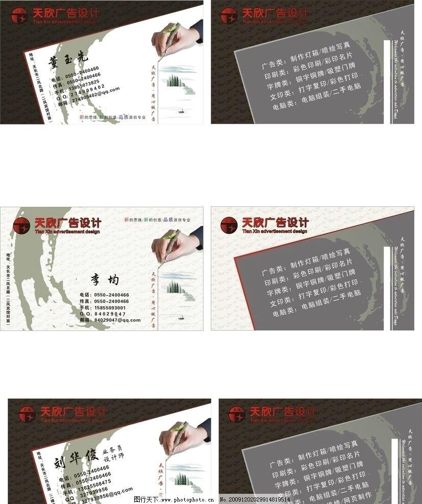名片设计 手 标志 暗底 手绘图 名片卡片 广告设计 矢量