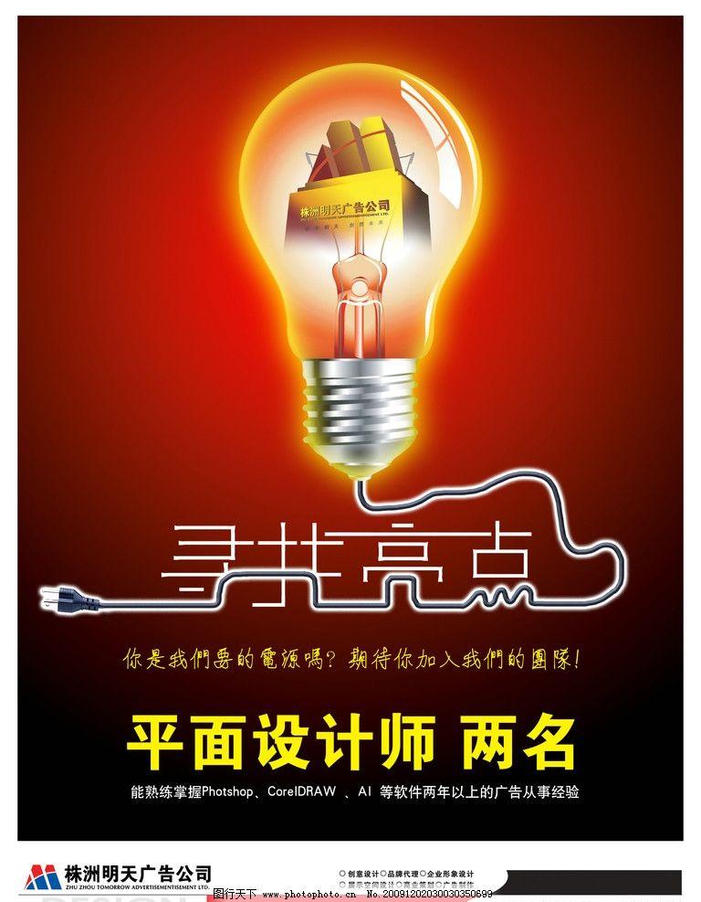 招牌广告 广告公司招牌广告 灯泡 电线 平面设计师 寻找亮点 明天广告