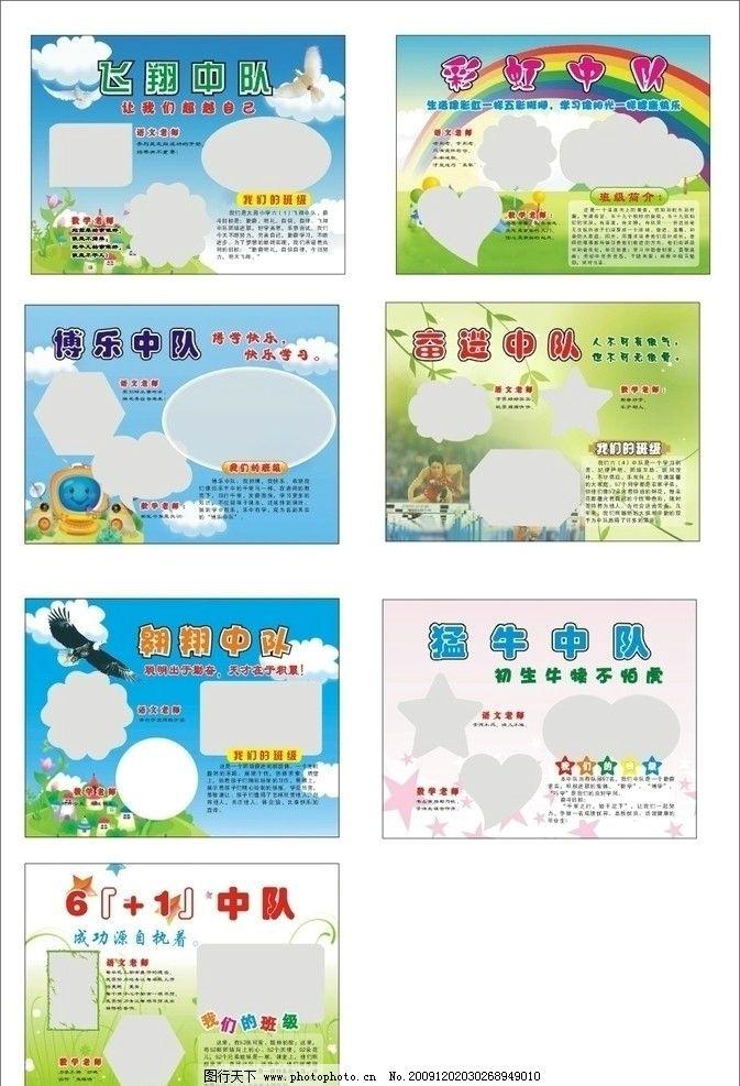 班级简介 班级文化 小学 幼儿园 卡通 宣传栏 造形 底纹 太阳 展板