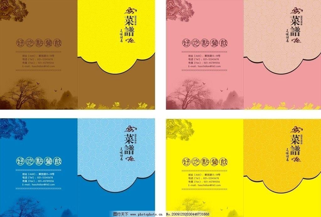 树 祥云底纹      广告设计 水波 鱼 矢量鱼 菜谱封面模版 菜单菜谱