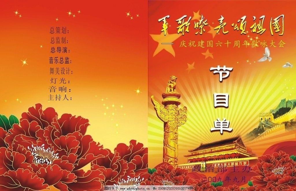 国庆节歌咏比赛节目单 牡丹 长城 华表 天安门 五星红旗 光芒